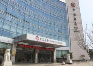 中国银行南京江宁支行