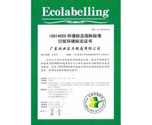 ISO14025 环境标志国际标准Ⅲ型环境标志证书