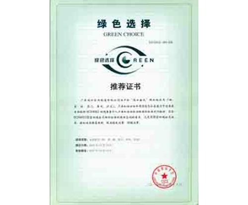 绿色选择 推荐证书
