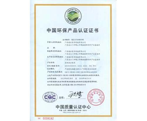 中国环保产品(屏风)CQC认证