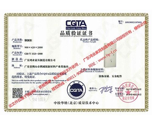 钢制柜CQTA品质认证证书