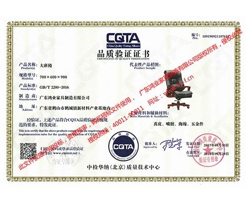 大班椅CQTA品质认证证书