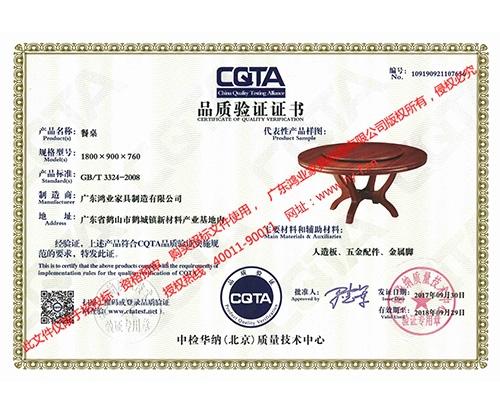 餐桌CQTA品质认证证书