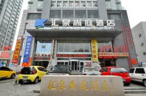 汇泉尚庭酒店