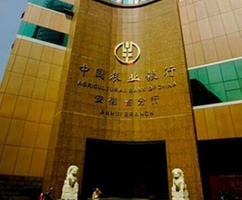 中国农业银行安徽分行
