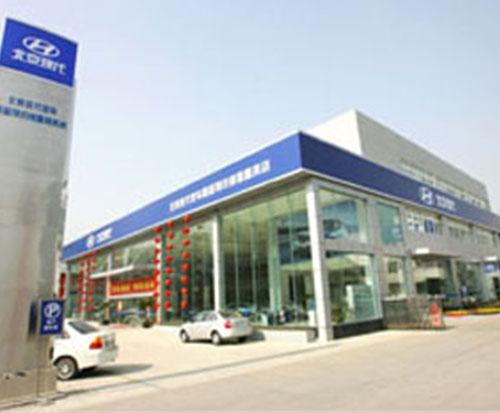 北京现代4S店