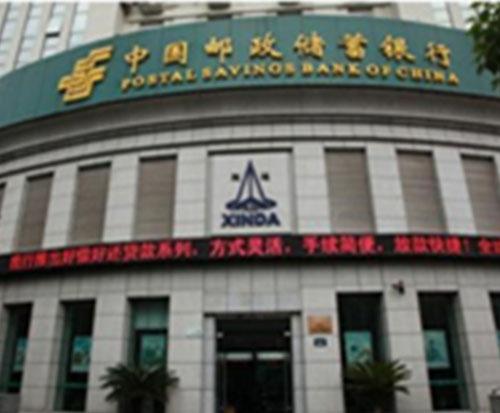 中国邮政储蓄银行安徽分行