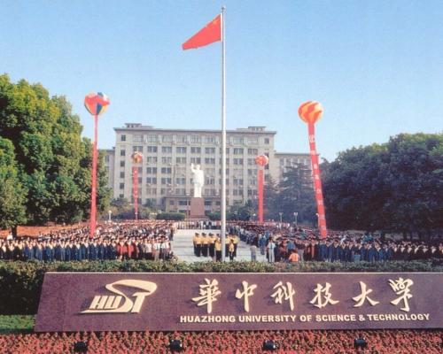 华中科技大学